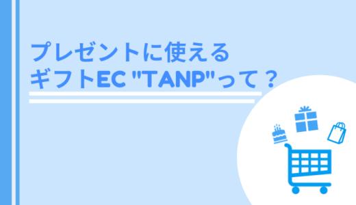 """ギフトEC """"TANP""""の評判は?口コミって?プレゼントを贈るのにおすすめ![福利厚生]"""