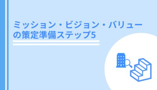 【MVV作り方】自分と会社の状況を分析して、MVV策定プロジェクトへ生かそう!【Day5】
