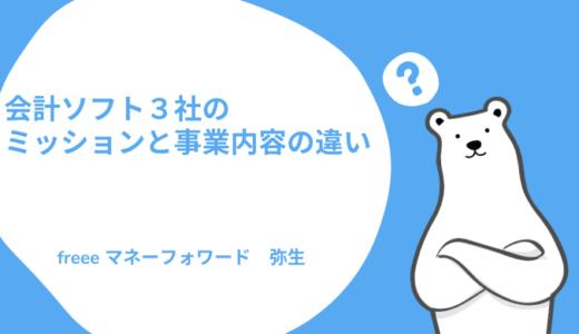 会計ソフト3社(freee・マネーフォワード・弥生)のミッションと事業内容の違い