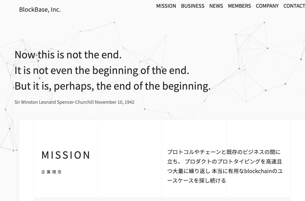 Blockbase公式ホームページ