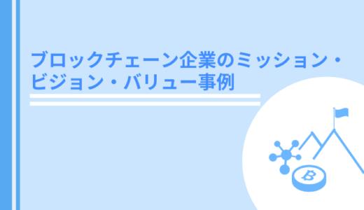 ブロックチェーンベンチャー企業のミッション・ビジョン・バリュー(MVV)【まとめ10選】