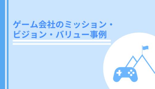 【厳選22選】有名ゲーム会社のミッション・ビジョン・バリュー(MVV)事例まとめ(任天堂、スクエニ、コナミなど)