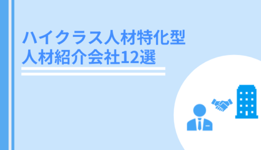 【2021年度最新版】ハイクラス人材採用するために付き合っておくべき人材紹介会社12選
