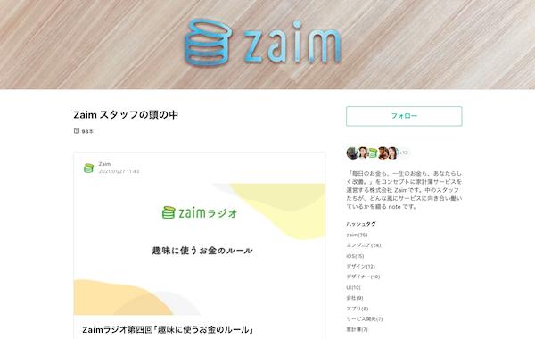 zaimの採用オウンドメディア