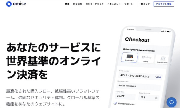 omise公式サイト