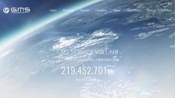 Global Mobility Serves公式HP