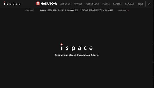 ispace公式HP