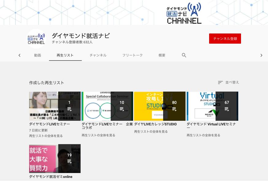 ダイヤモンド就活ナビ Youtubeチャンネル