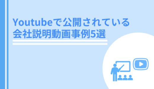 採用に活かす!YouTubeで公開されている会社説明動画事例5選