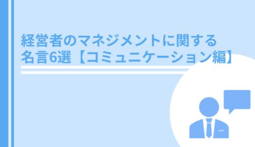 経営者のマネジメントに関する言葉・名言6選【コミュニケーション編】