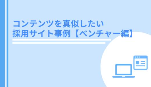 コンテンツを真似したい採用サイト9選(ベンチャー編)