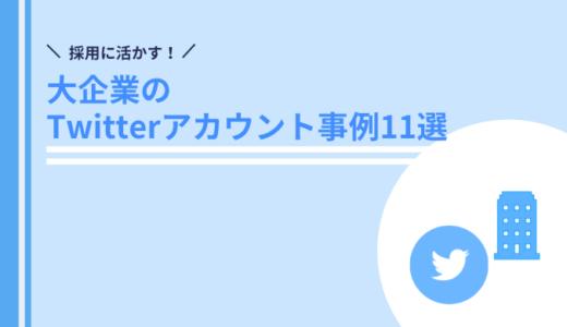 採用に活かす!フォローしておくべきTwitterの企業アカウント事例11選(大企業編)