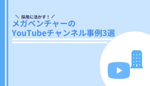 採用に活きる!企業公式YouTubeチャンネル事例厳選3選(メガベンチャー編)
