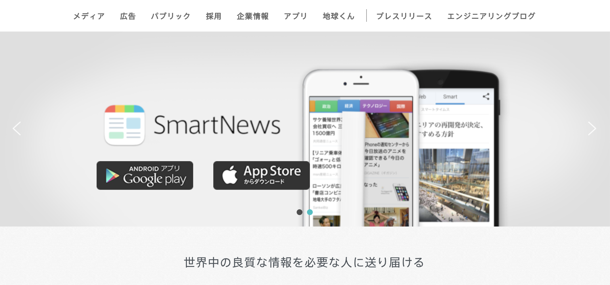 SmartNews公式HP