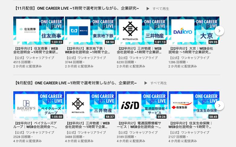 ワンキャリアYoutubeチャンネル
