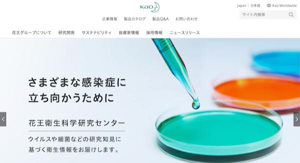 花王のホームページ