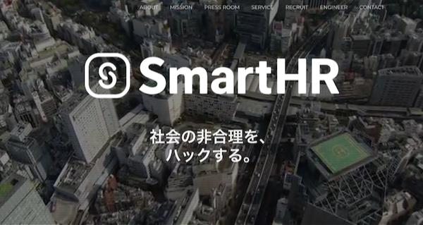 SmartHR公式HP