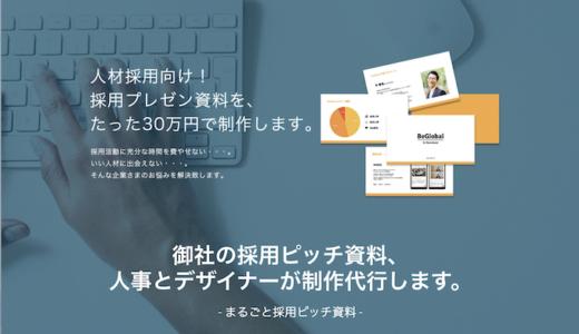 株式会社ビーグローバル / BeGlobal.inc
