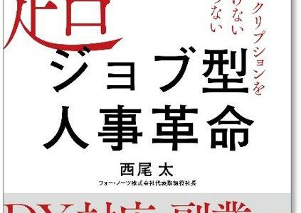 【3月15日発売開始】元CCC人事部長の西尾太(フォー・ノーツ代表 ) 新著『超ジョブ型人事革命』発売