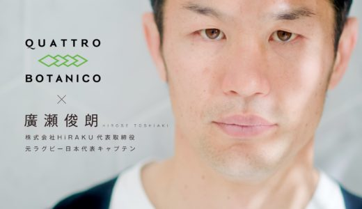メンズスキンケア「クワトロボタニコ」ブランド初のアンバサダーに元ラグビー日本代表キャプテンの廣瀬俊朗氏が就任