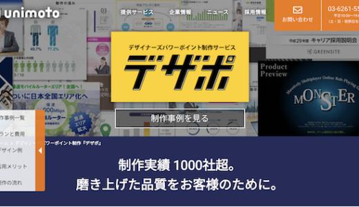 株式会社ユニモト /  Unimoto Incorporated