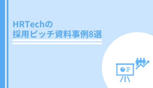 【2021年度】HRTechの会社紹介資料事例8選