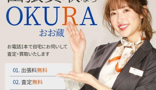 """モデルの""""くみっきー""""こと舟山久美子さんが「OKURA」のアンバサダーに就任。WEB CMも公開"""