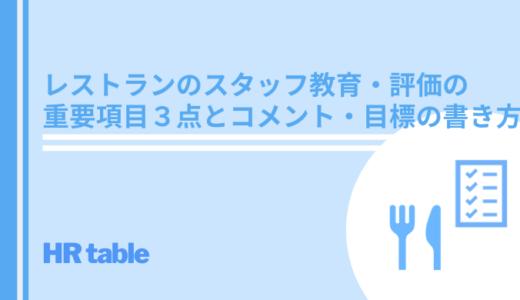 【例文付き】レストランのスタッフ教育・評価の重要項目3点と評価コメント・目標の書き方|店長による社員・アルバイトの評価方法を徹底解説