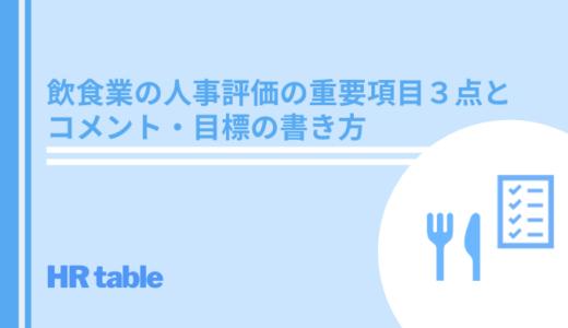 【例文付き】飲食業の人事評価の重要項目3点とコメント・目標の書き方|店長がスタッフ(社員・アルバイト)を評価するときのポイントを解説