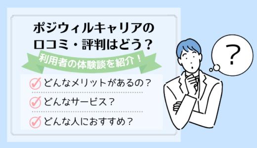 ポジウィルキャリアの口コミ・評判はどう?無料相談・利用者の体験談を紹介!