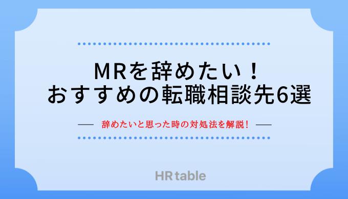 MRがきつい、辞めたい!