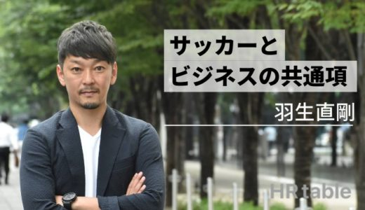 サッカー元日本代表、羽生直剛が感じたサッカーとビジネスの共通項