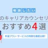 有料のキャリアカウンセリング4社の料金・特徴を徹底比較!