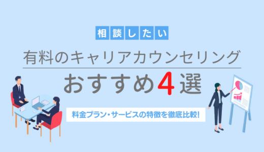 有料のキャリアカウンセリング4社の料金・特徴を比較!