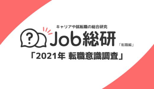 9割が転職を経験する大転職時代の加速で「超転職時代」へ|Job総研による『2021年転職意識調査』を実施