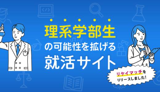業界初!理系学部生に特化したスカウト型就活サイト「リケイマッチ」 β版リリース!
