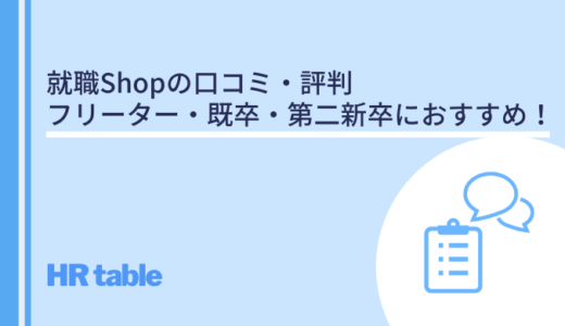 就職Shopの口コミ・評判|ニート・フリーター・既卒・第二新卒におすすめ!
