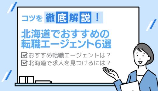 北海道でおすすめの転職エージェント6選|札幌市や函館市で転職先を見つけるなら?