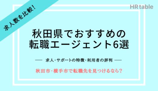秋田県でおすすめの転職エージェント6選|秋田市や横手市で転職先を見つけるなら?
