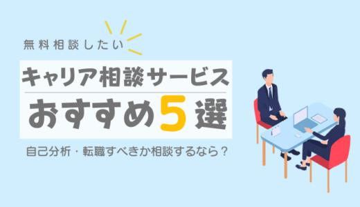 無料のキャリア相談サービスおすすめ5選|自己分析・転職すべきか相談したいなら?
