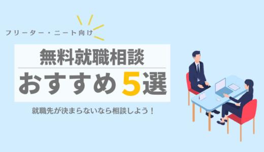 フリーター ・ニート向け無料就職相談【おすすめ5選】|就職先が決まらないなら無料相談をしよう!