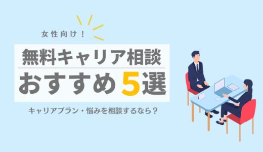 女性向けの無料キャリア相談サービス【おすすめ5選】|キャリアプラン・悩みを相談するならどこ?