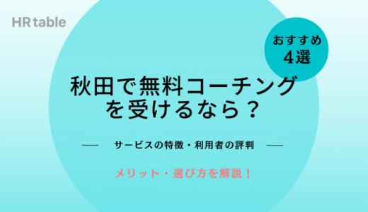 秋田でコーチングを無料で受けるなら?おすすめ4選|メリット・選び方を解説!
