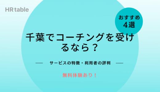 千葉でコーチングを無料で受けるなら?おすすめ4選|メリット・選び方を解説!