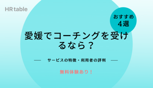 愛媛でコーチングを無料で受けるなら?おすすめ4選|メリット・選び方を解説!