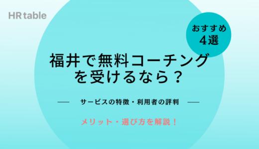 福井でコーチングを無料で受けるなら?おすすめ4選|メリット・選び方を解説!