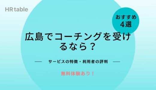 広島でコーチングを無料で受けるなら?おすすめ4選|メリット・選び方を解説!