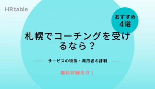 札幌でコーチングを受けるなら?おすすめ4選【無料体験あり】|メリット・選び方を解説!