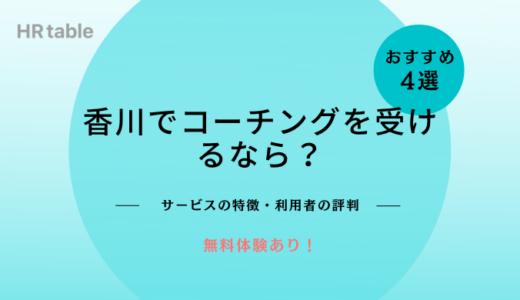 香川でコーチングを無料で受けるなら?おすすめ4選|メリット・選び方を解説!