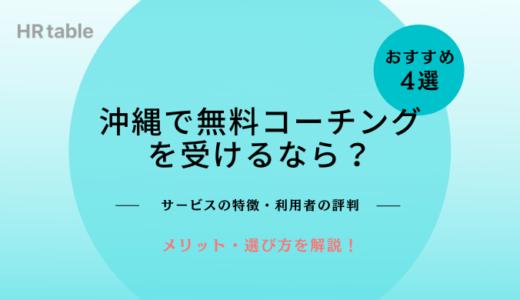 沖縄でコーチングを無料で受けるなら?おすすめ4選|メリット・選び方を解説!